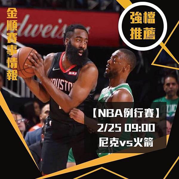 225強檔NBA尼克VS火箭_0