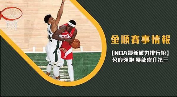 【NBA】最新戰力排行榜 公鹿領跑暴龍升至第三