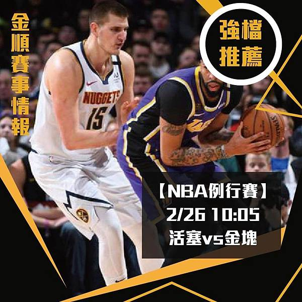 226強檔NBA活塞VS金塊_0
