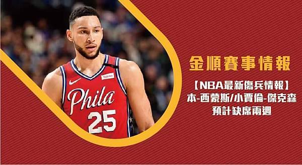 【NBA】最新傷情 本-西蒙斯小賈倫-傑克森預計缺席兩週