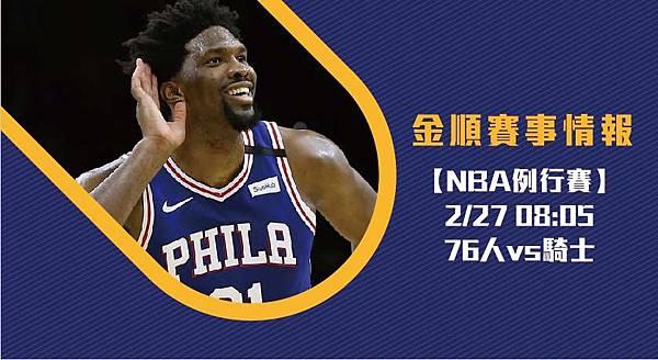 【NBA】美國職籃 騎士VS76人 免費賽事分析 (NBA直播)