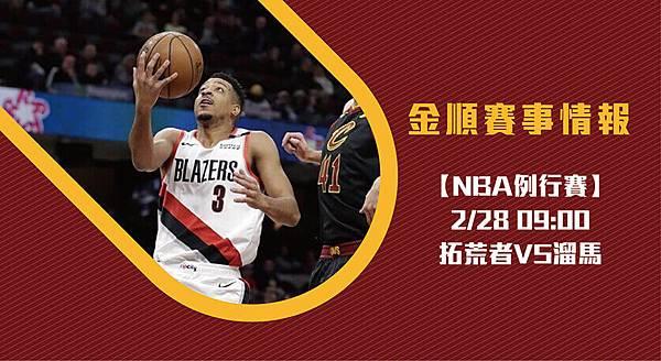 【NBA】美國職籃 拓荒者VS溜馬 免費賽事分析 (NBA直播)