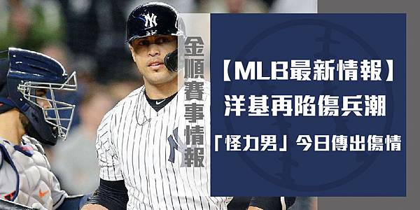 【MLB】洋基再陷傷兵潮 「怪力男」今日傳出傷情-01