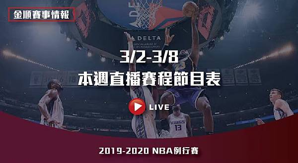 32-38NBA直播賽程表1