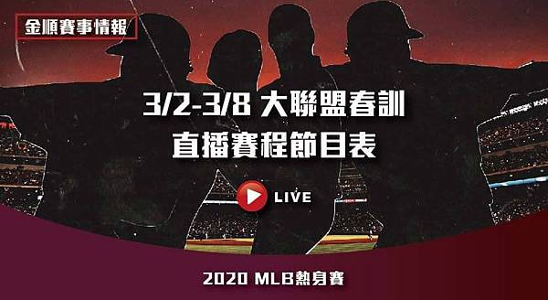 32-38大聯盟春訓直播MLB直播