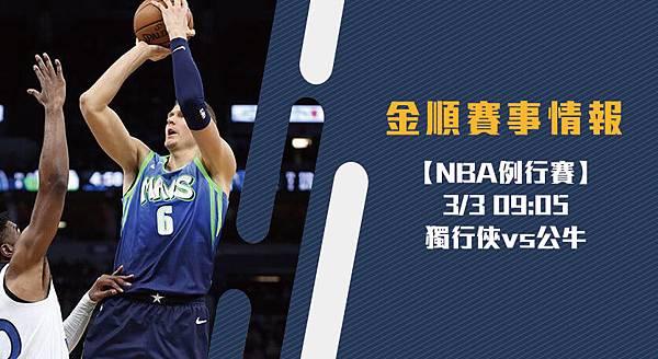 【NBA】美國職籃 獨行俠VS公牛 免費賽事分析 (NBA直播)