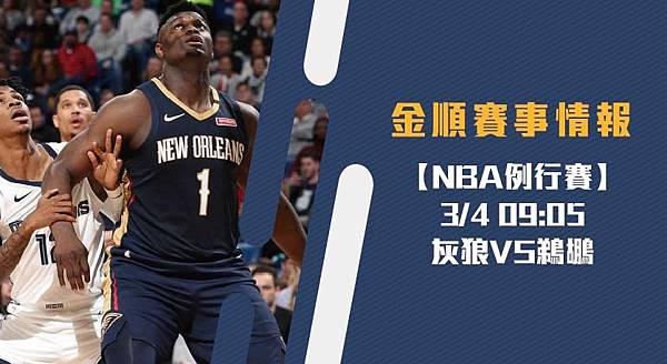 【NBA】美國職籃 灰狼VS鵜鶘 免費賽事分析 (NBA直播)