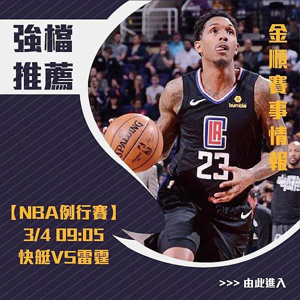 34強檔NBA快艇VS雷霆_0