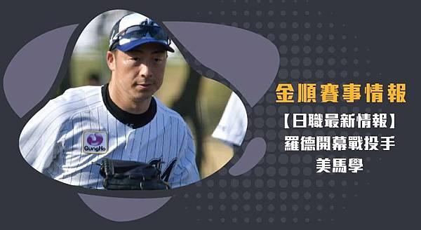 【日職】羅德開幕戰投手-美馬學