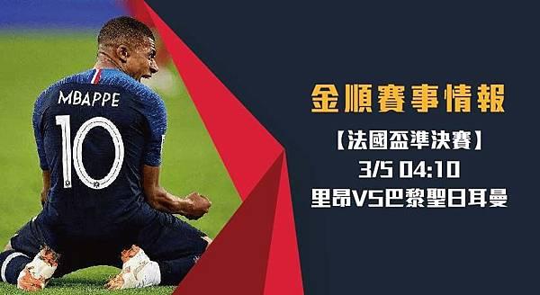 【法國盃】里昂VS巴黎聖日耳曼 法國盃準決賽 免費賽事分析