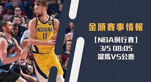 【NBA】美國職籃 溜馬VS公鹿 免費賽事分析 (NBA直播)