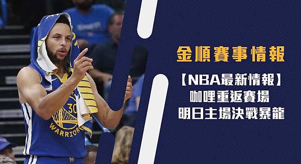 【NBA】咖哩重返賽場 明日主場決戰暴龍