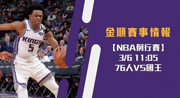 【NBA】美國職籃 76人VS國王 免費賽事分析 (NBA直播)