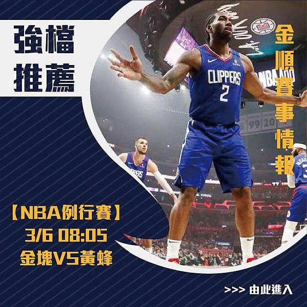 36強檔NBA快艇VS火箭_0
