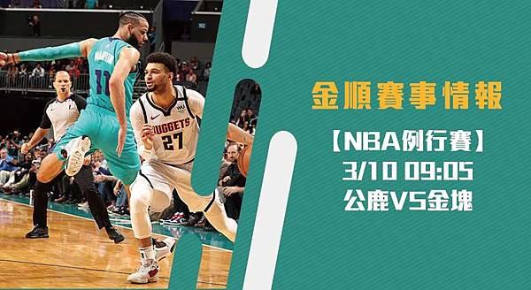 【NBA】美國職籃 公鹿VS金塊 免費賽事分析 (NBA直播)