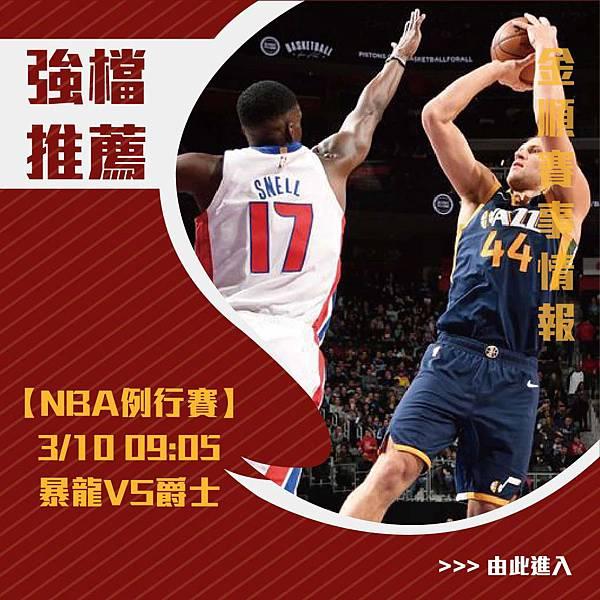 310強檔NBA暴龍VS爵士_0