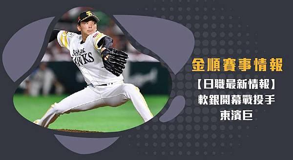 【日職】軟銀開幕戰投手-東濱巨
