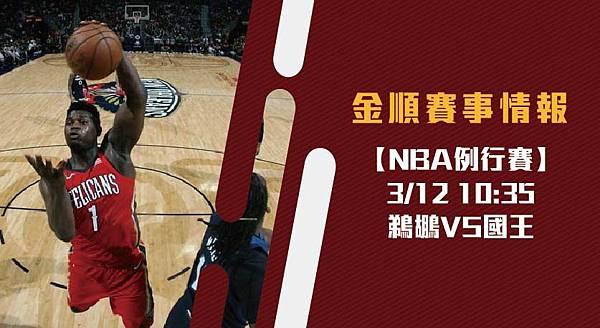 【NBA】美國職籃 鵜鶘VS國王 免費賽事分析 (NBA直播)