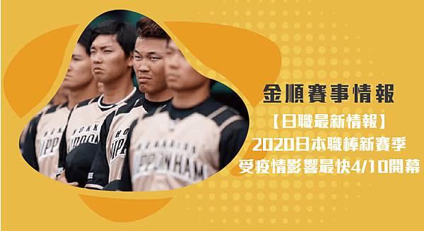【日職】2020日本職棒新賽季 受疫情影響最快410開幕_工作區域 1