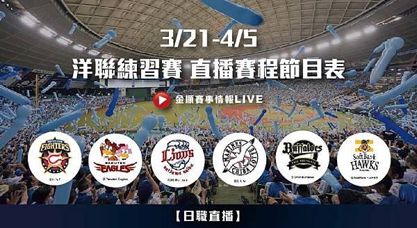 【日職直播】321-45 太平洋聯盟練習賽 直播賽程節目表_0