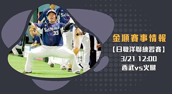 【日職】西武vs火腿 洋聯練習賽 賽前分析