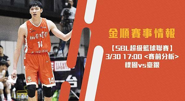 【SBL】 樸園VS臺銀 超級籃球聯賽 賽前分析