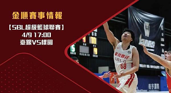 【SBL】 臺銀VS樸園 超級籃球聯賽 賽前預測