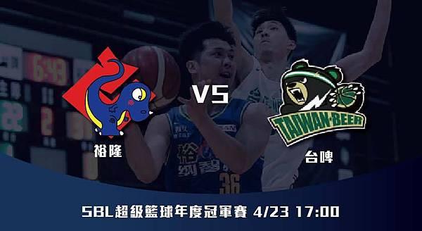 423【SBL】台啤VS裕隆 超級籃球年度總冠軍 賽前分析