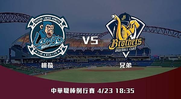 4-23【CPBL】桃猿VS兄弟 中華職棒例行賽 賽前分析