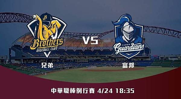 424【CPBL】兄弟VS富邦 中華職棒例行賽 賽前分析