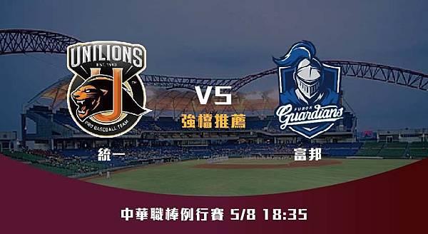 58【CPBL】統一VS富邦 中華職棒例行賽 賽前分析