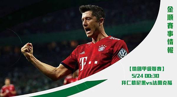 【德甲】拜仁慕尼黑vs法蘭克福 德國甲級聯賽 賽事分