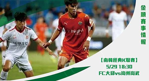 【K聯賽】FC大邱vs尚州尚武 南韓經典K聯賽 賽事分析