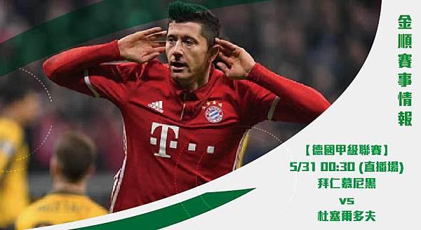 531【德甲】拜仁慕尼黑vs杜塞爾多夫 德國甲級聯賽 賽事分析_工作區域 1