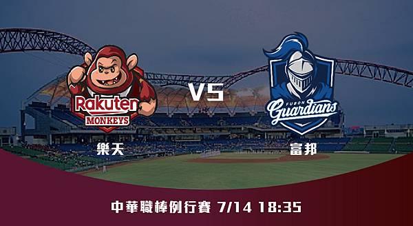714【CPBL】樂天VS富邦 中華職棒例行賽 賽前分析
