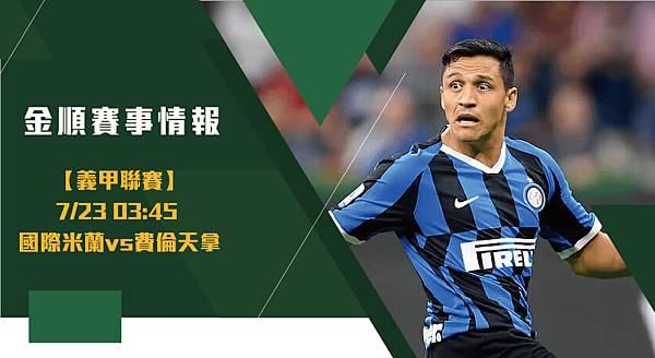 【義甲】國際米蘭vs費倫天拿 義大利甲級聯賽 賽事分析1