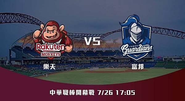 7-26【CPBL】樂天VS富邦 中華職棒例行賽 賽前分析