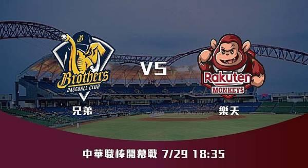 729【CPBL】兄弟VS樂天 中華職棒例行賽 賽前分析