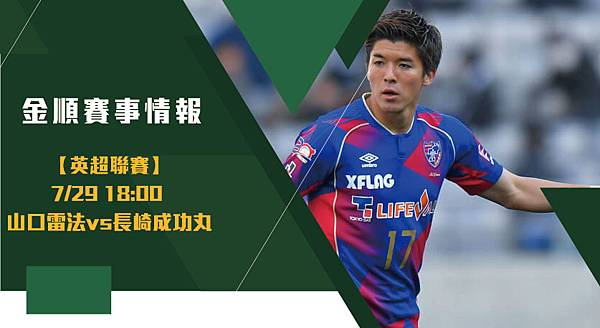 山口雷法vs長崎成功丸 日本J2聯盟足球聯賽 賽事分析
