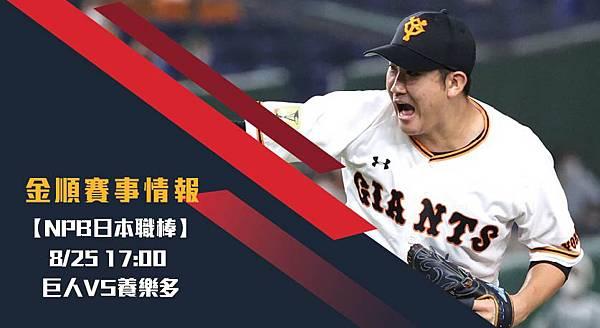 【NPB】巨人VS養樂多 日本職棒例行賽 免費賽事分析_工作區域 1