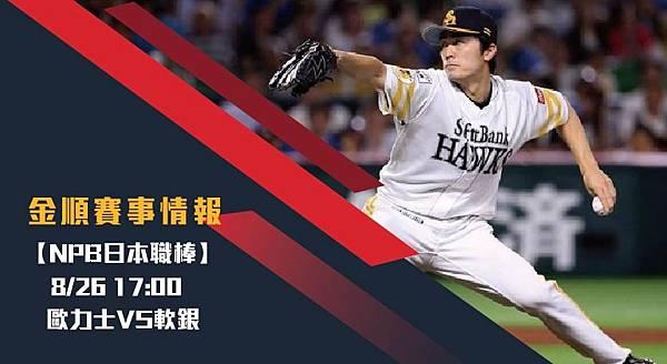 【日棒分析】歐力士VS軟銀 日本職棒例行賽 免費賽事分析1