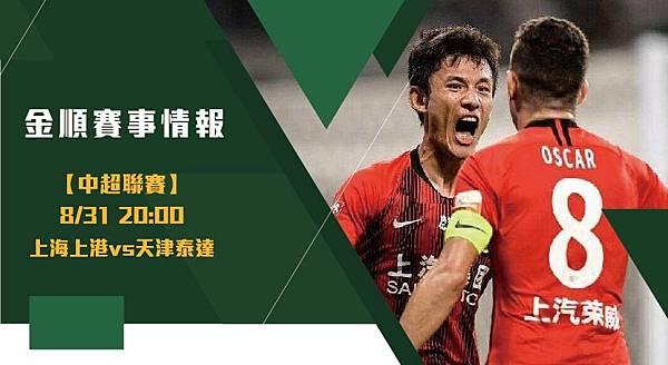 【中超】上海上港vs天津泰達 中國足球協會超級聯賽 賽事分析_工作區域 1