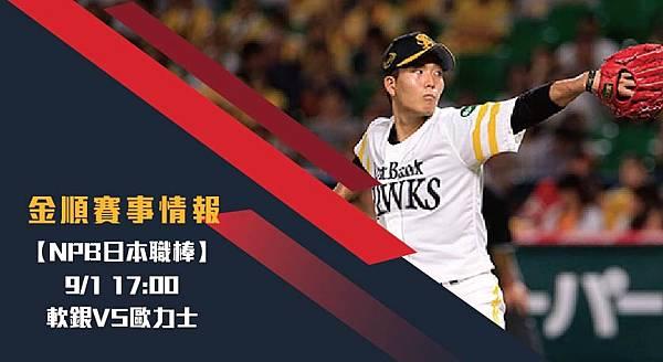 【NPB】軟銀VS歐力士 日本職棒例行賽 免費賽事分析 1
