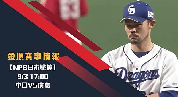 【NPB】中日VS廣島 日本職棒例行賽 免費賽事分析_工作區域 1