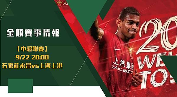 【中超】石家莊永昌vs上海上港 中國超級聯賽 賽事分析 1
