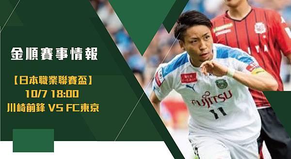 【日聯盃】川崎前鋒VSFC東京 日本職業聯賽盃 賽事分析 1