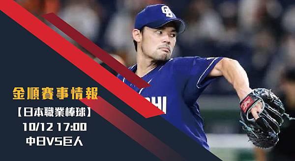 【日棒】中日VS巨人 日本職業棒球 賽事分析1