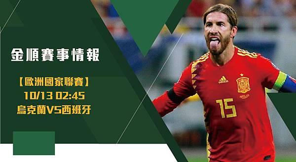 【歐國聯】烏克蘭VS西班牙 歐洲國家聯賽 賽事分析 1