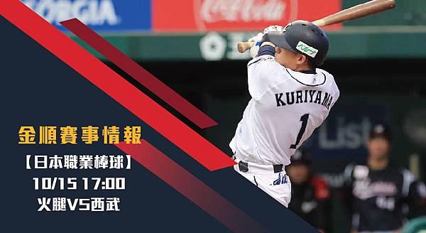 【日棒】火腿VS西武 日本職業棒球 賽事分析 1