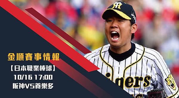 【日棒】阪神VS養樂多 日本職棒 賽事分析